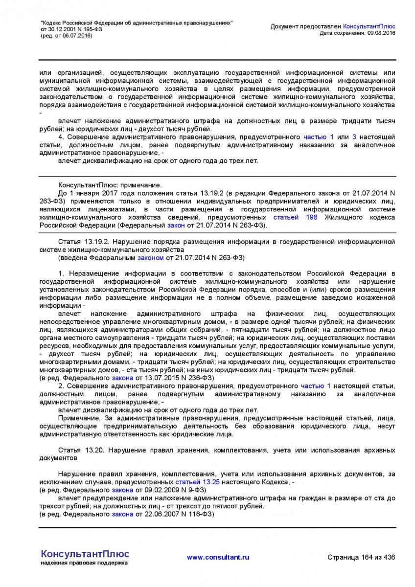 Kodeks-Rossijskoj-Federacii-ob-administrativnyh-pravonarushe-164