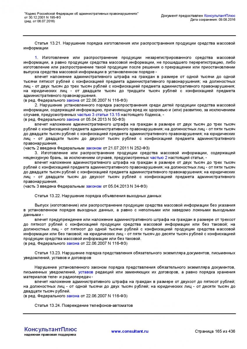 Kodeks-Rossijskoj-Federacii-ob-administrativnyh-pravonarushe-165
