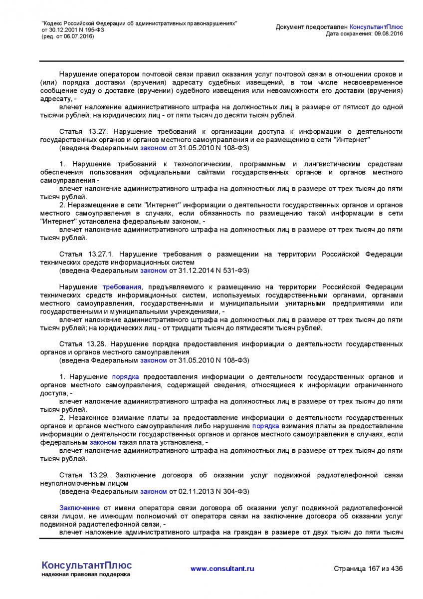 Kodeks-Rossijskoj-Federacii-ob-administrativnyh-pravonarushe-167