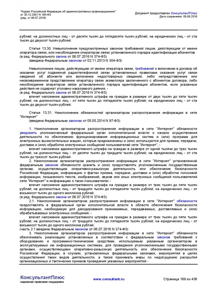 Kodeks-Rossijskoj-Federacii-ob-administrativnyh-pravonarushe-168