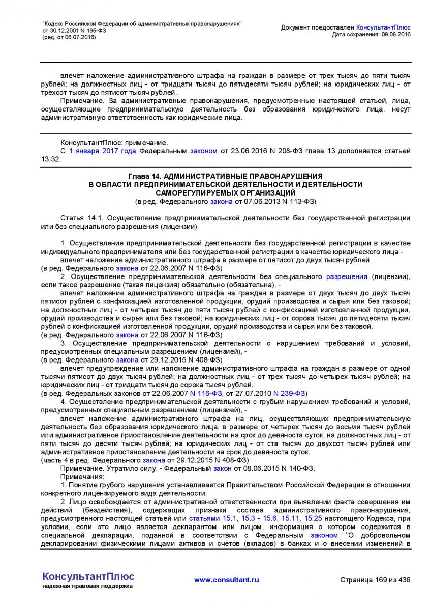Kodeks-Rossijskoj-Federacii-ob-administrativnyh-pravonarushe-169