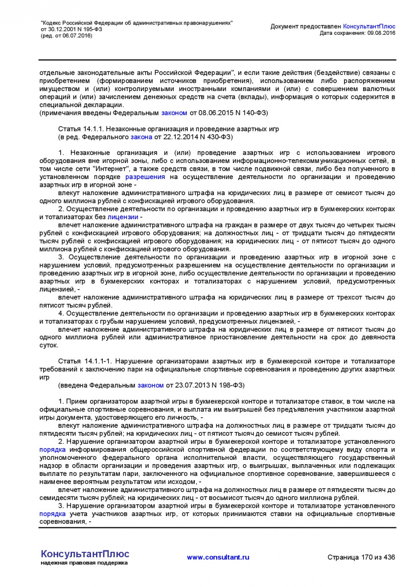 Kodeks-Rossijskoj-Federacii-ob-administrativnyh-pravonarushe-170