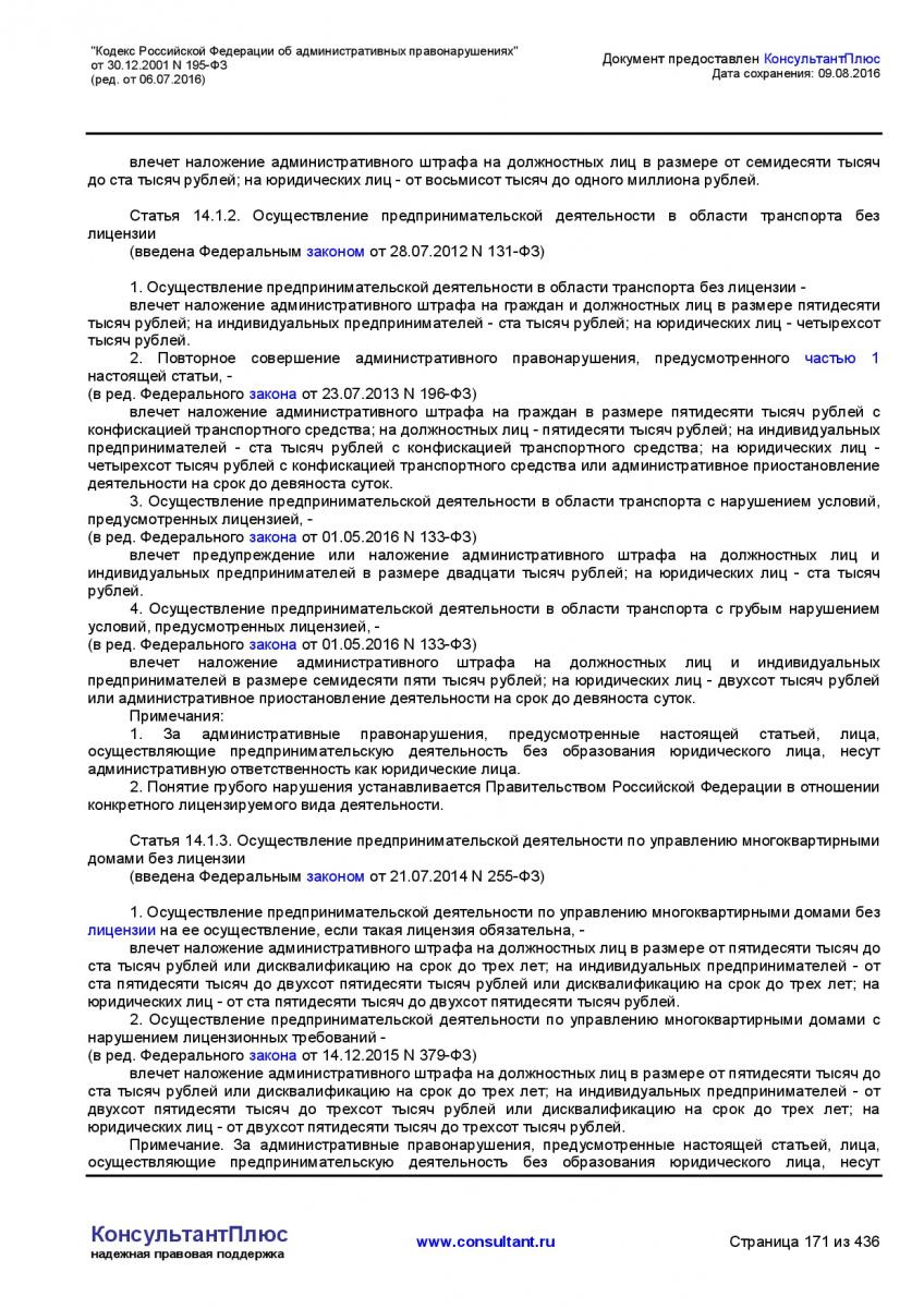 Kodeks-Rossijskoj-Federacii-ob-administrativnyh-pravonarushe-171