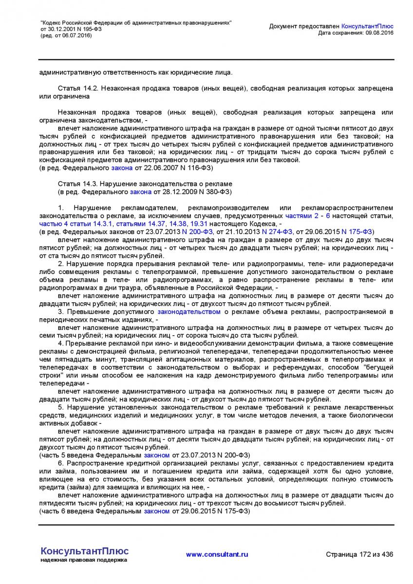 Kodeks-Rossijskoj-Federacii-ob-administrativnyh-pravonarushe-172