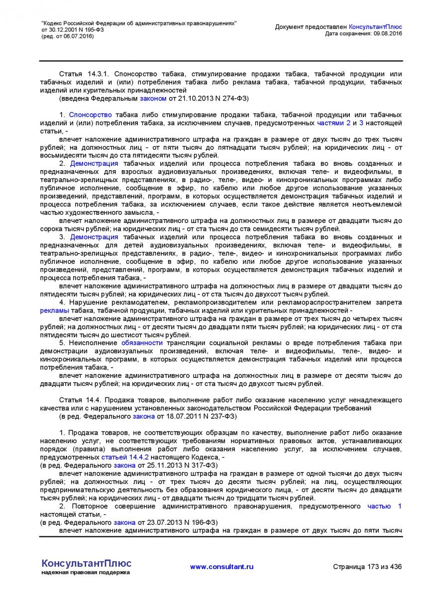 Kodeks-Rossijskoj-Federacii-ob-administrativnyh-pravonarushe-173