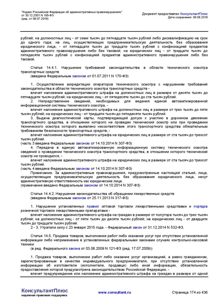 Kodeks-Rossijskoj-Federacii-ob-administrativnyh-pravonarushe-174