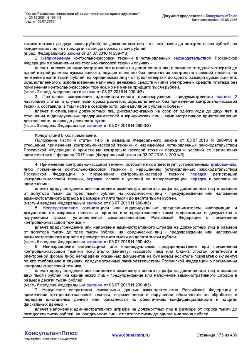 Kodeks-Rossijskoj-Federacii-ob-administrativnyh-pravonarushe-175