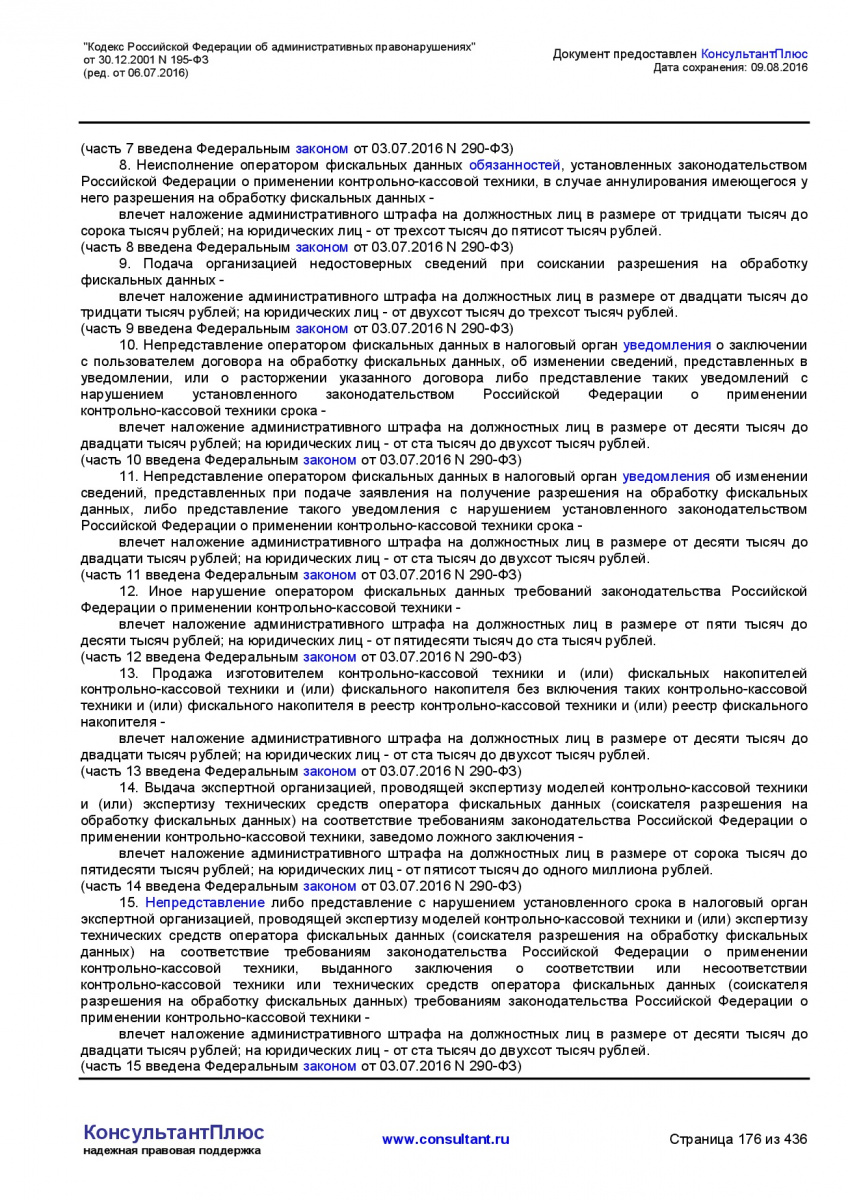 Kodeks-Rossijskoj-Federacii-ob-administrativnyh-pravonarushe-176