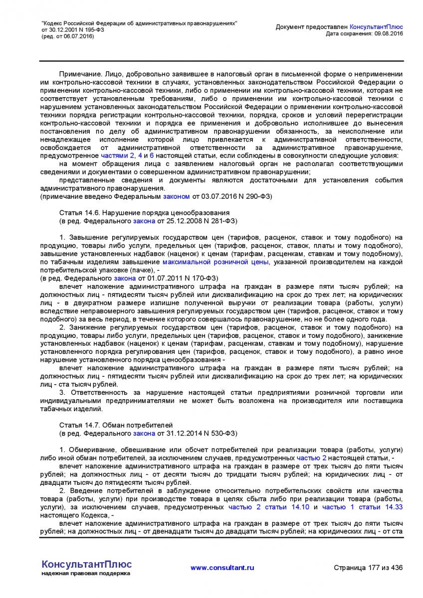 Kodeks-Rossijskoj-Federacii-ob-administrativnyh-pravonarushe-177