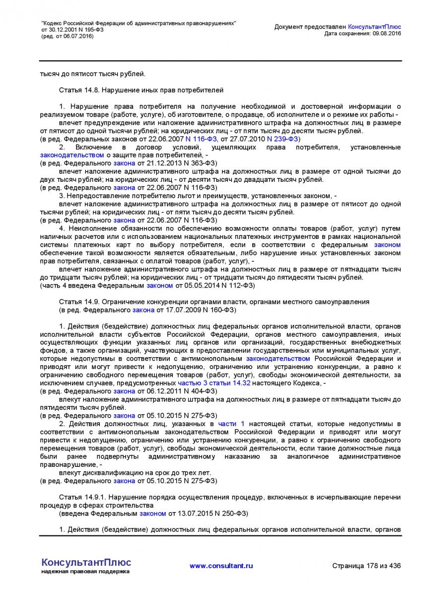 Kodeks-Rossijskoj-Federacii-ob-administrativnyh-pravonarushe-178