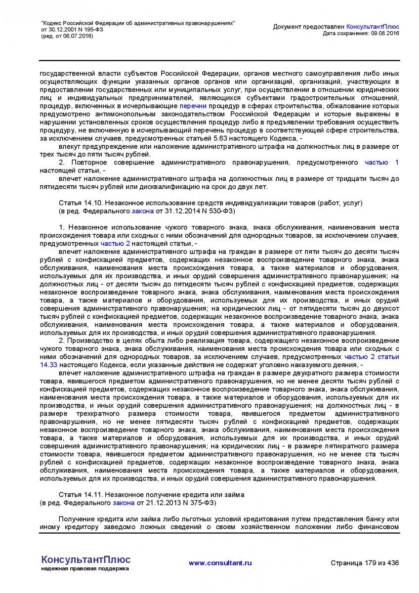 Kodeks-Rossijskoj-Federacii-ob-administrativnyh-pravonarushe-179