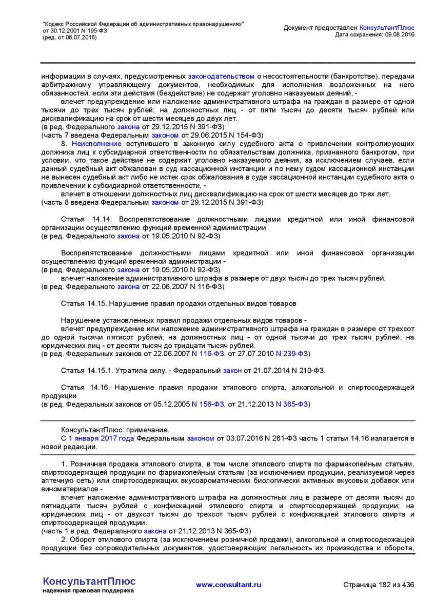 Kodeks-Rossijskoj-Federacii-ob-administrativnyh-pravonarushe-182