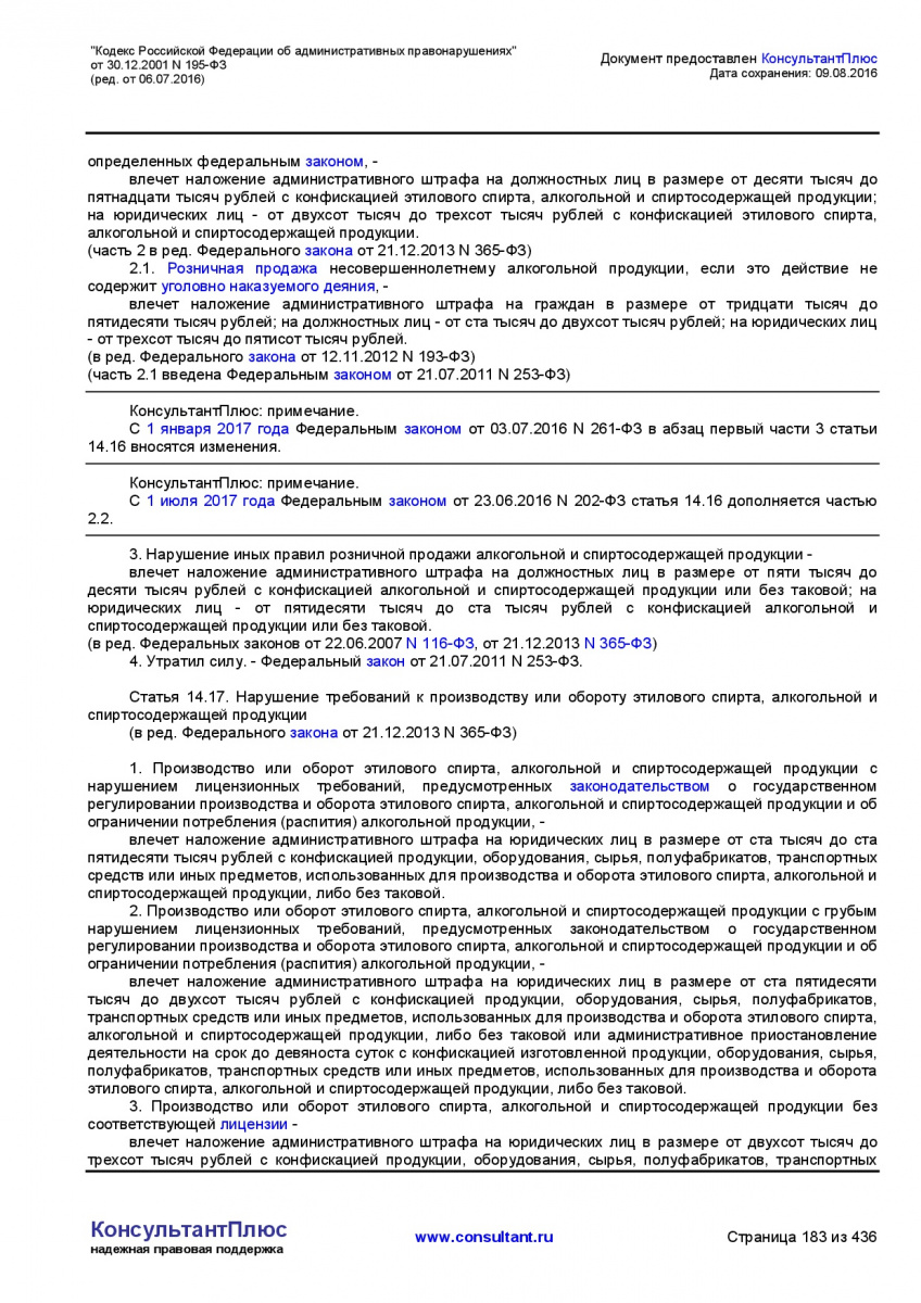 Kodeks-Rossijskoj-Federacii-ob-administrativnyh-pravonarushe-183