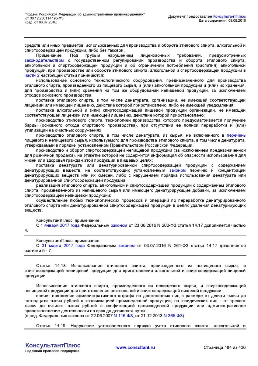 Kodeks-Rossijskoj-Federacii-ob-administrativnyh-pravonarushe-184