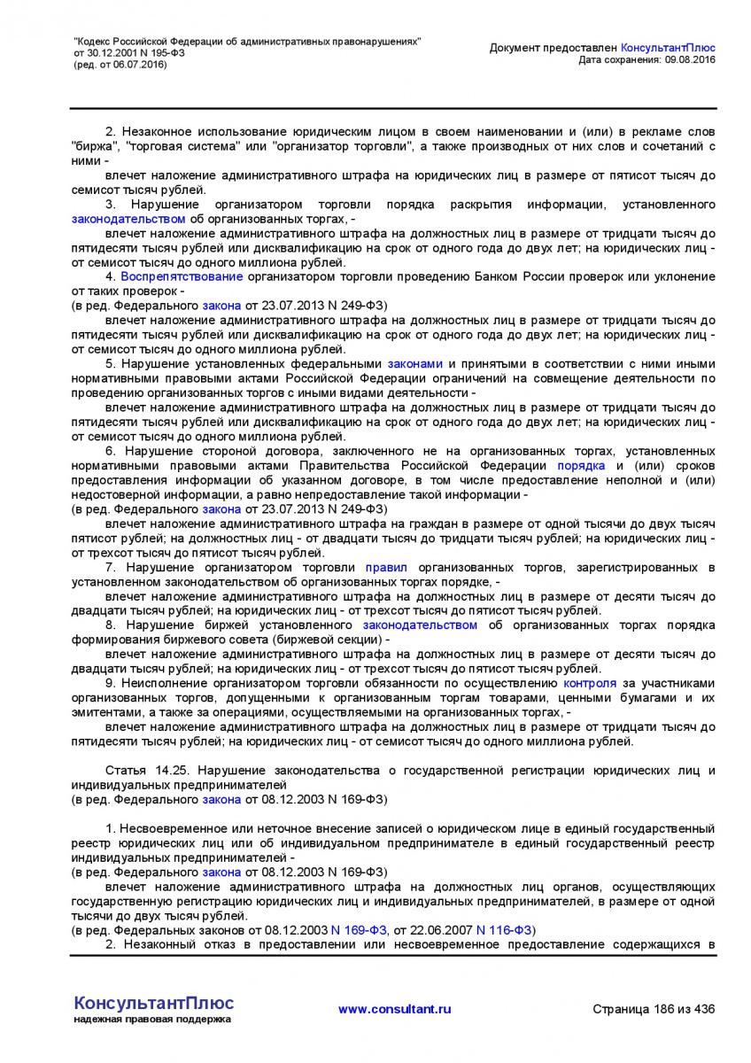 Kodeks-Rossijskoj-Federacii-ob-administrativnyh-pravonarushe-186