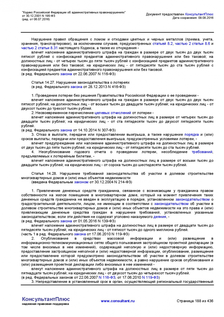 Kodeks-Rossijskoj-Federacii-ob-administrativnyh-pravonarushe-188