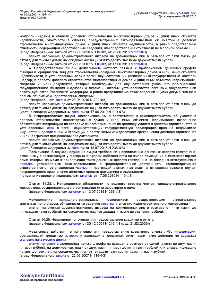Kodeks-Rossijskoj-Federacii-ob-administrativnyh-pravonarushe-189