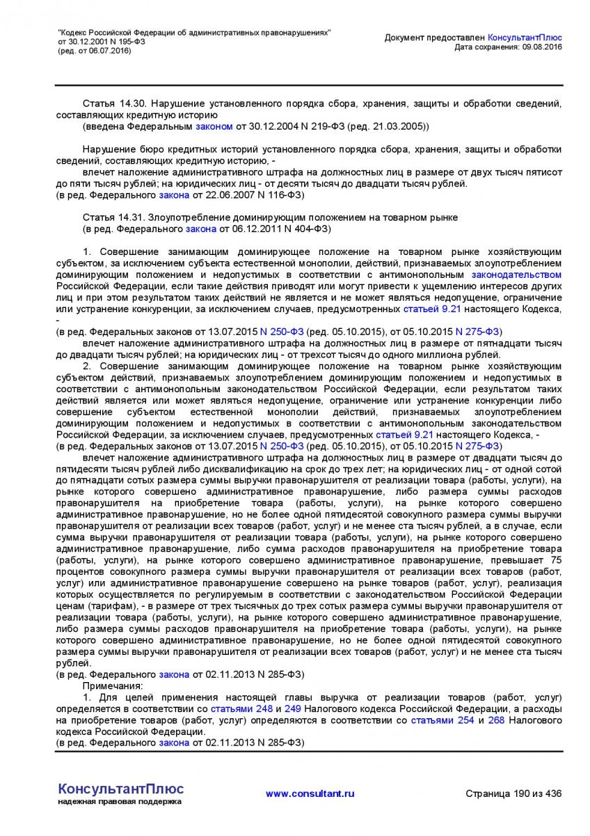 Kodeks-Rossijskoj-Federacii-ob-administrativnyh-pravonarushe-190