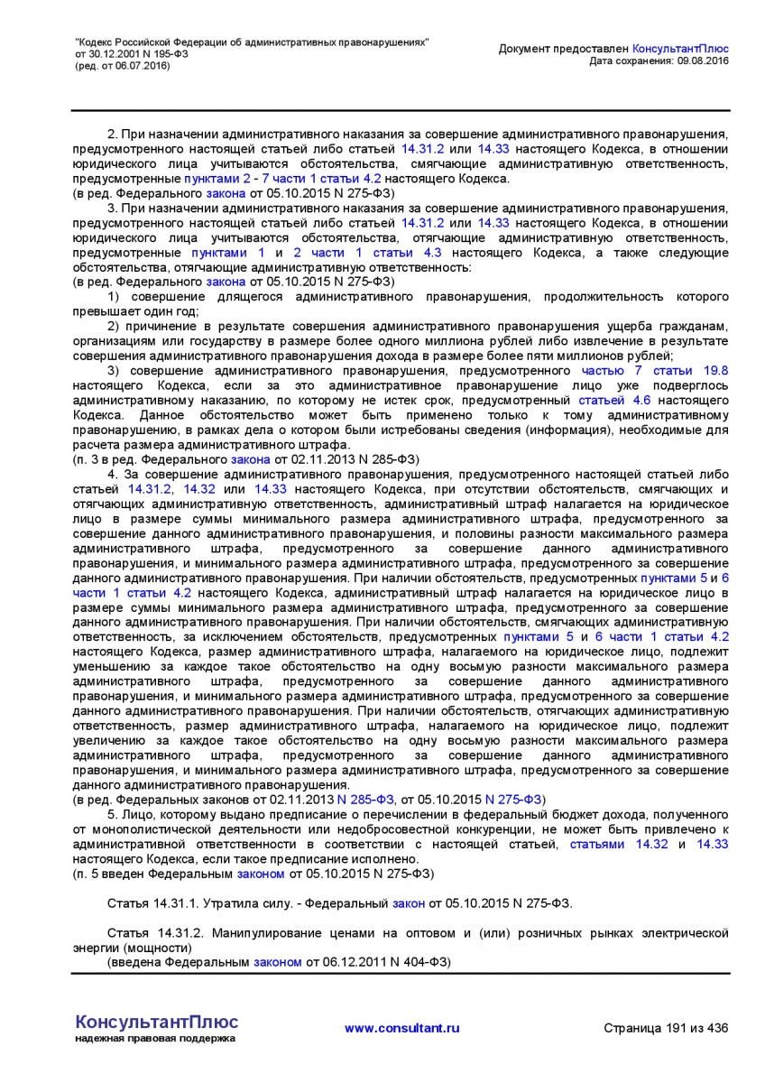 Kodeks-Rossijskoj-Federacii-ob-administrativnyh-pravonarushe-191