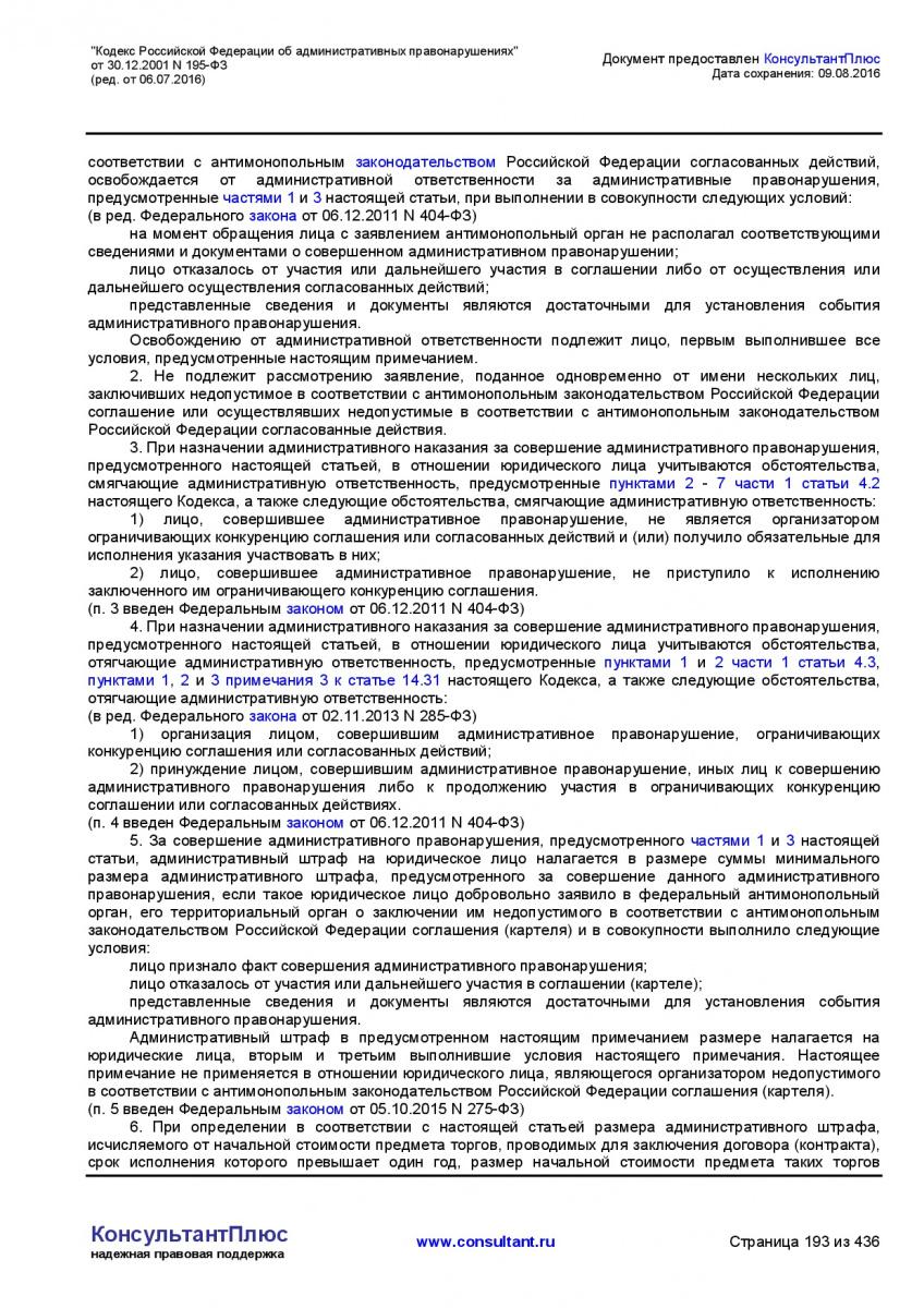 Kodeks-Rossijskoj-Federacii-ob-administrativnyh-pravonarushe-193