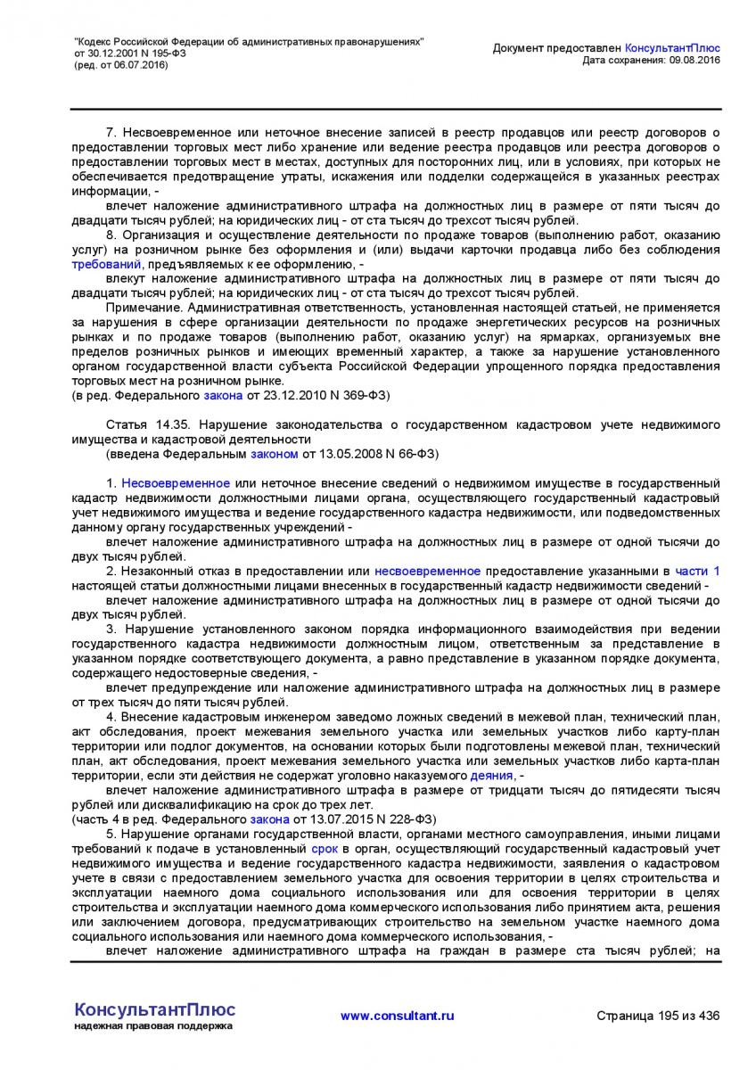 Kodeks-Rossijskoj-Federacii-ob-administrativnyh-pravonarushe-195