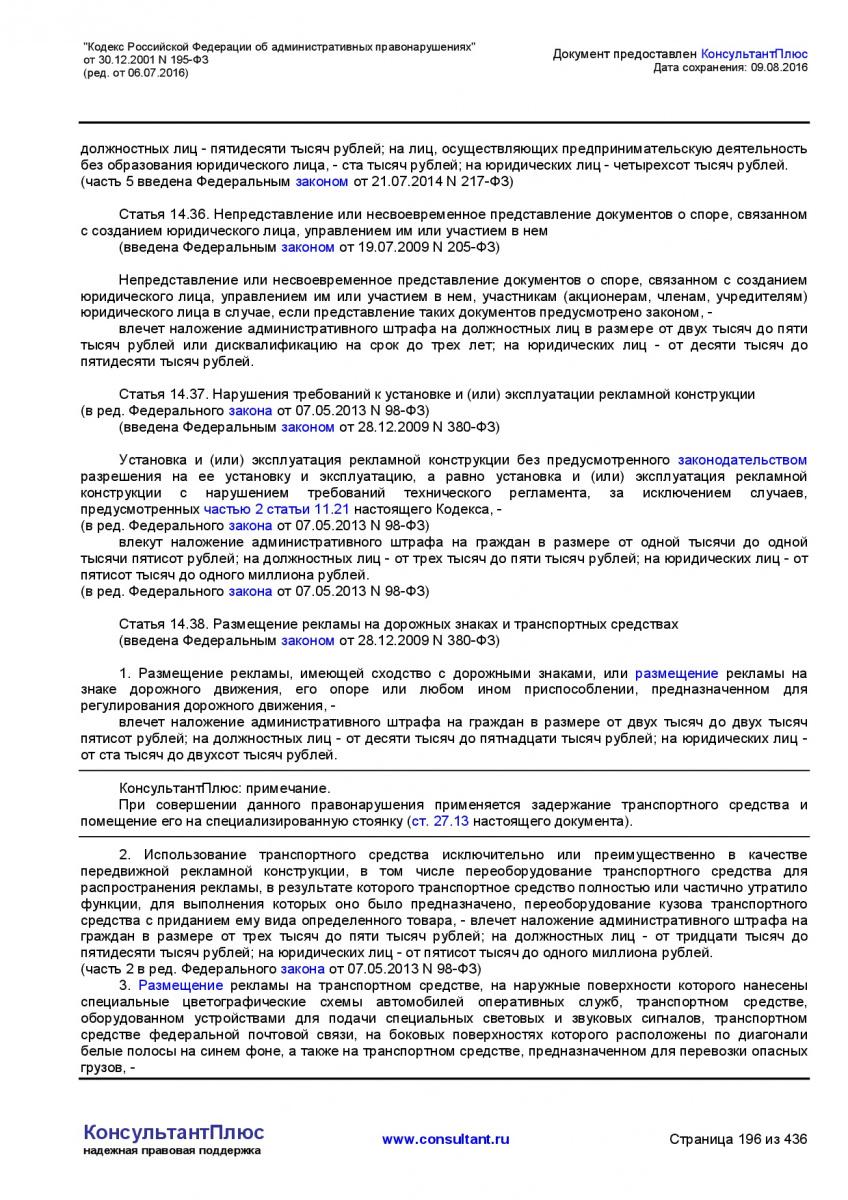 Kodeks-Rossijskoj-Federacii-ob-administrativnyh-pravonarushe-196