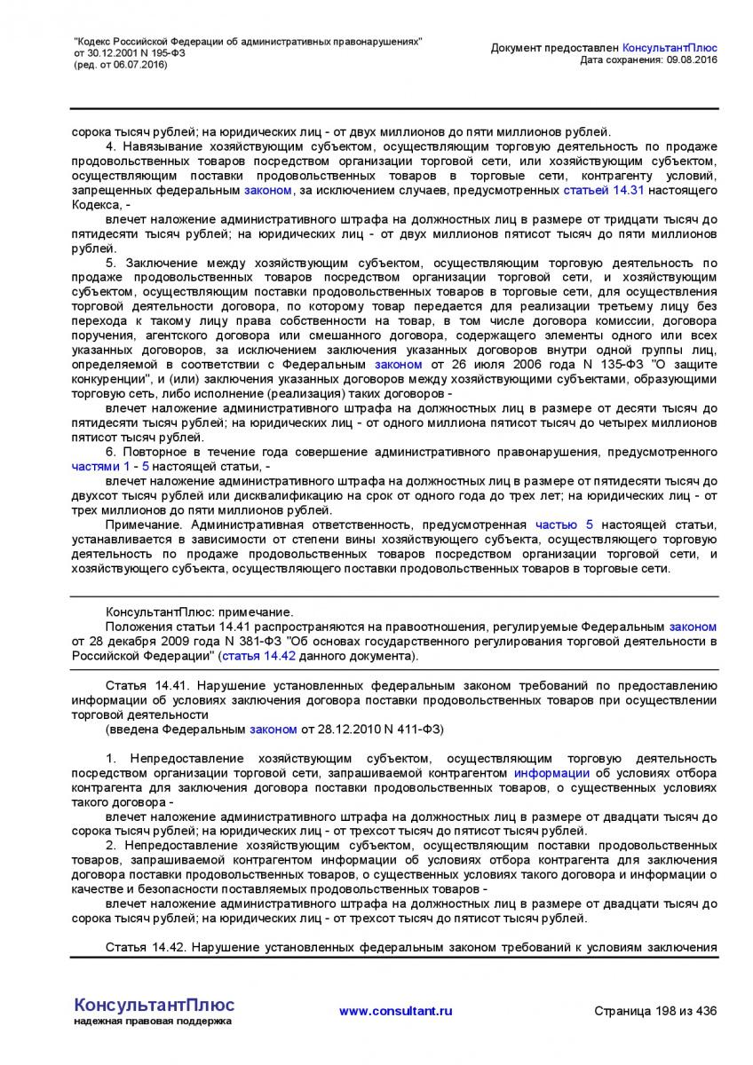 Kodeks-Rossijskoj-Federacii-ob-administrativnyh-pravonarushe-198