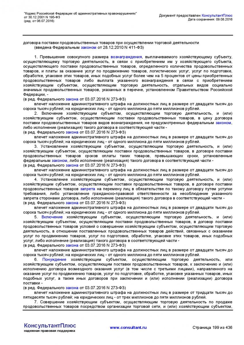 Kodeks-Rossijskoj-Federacii-ob-administrativnyh-pravonarushe-199