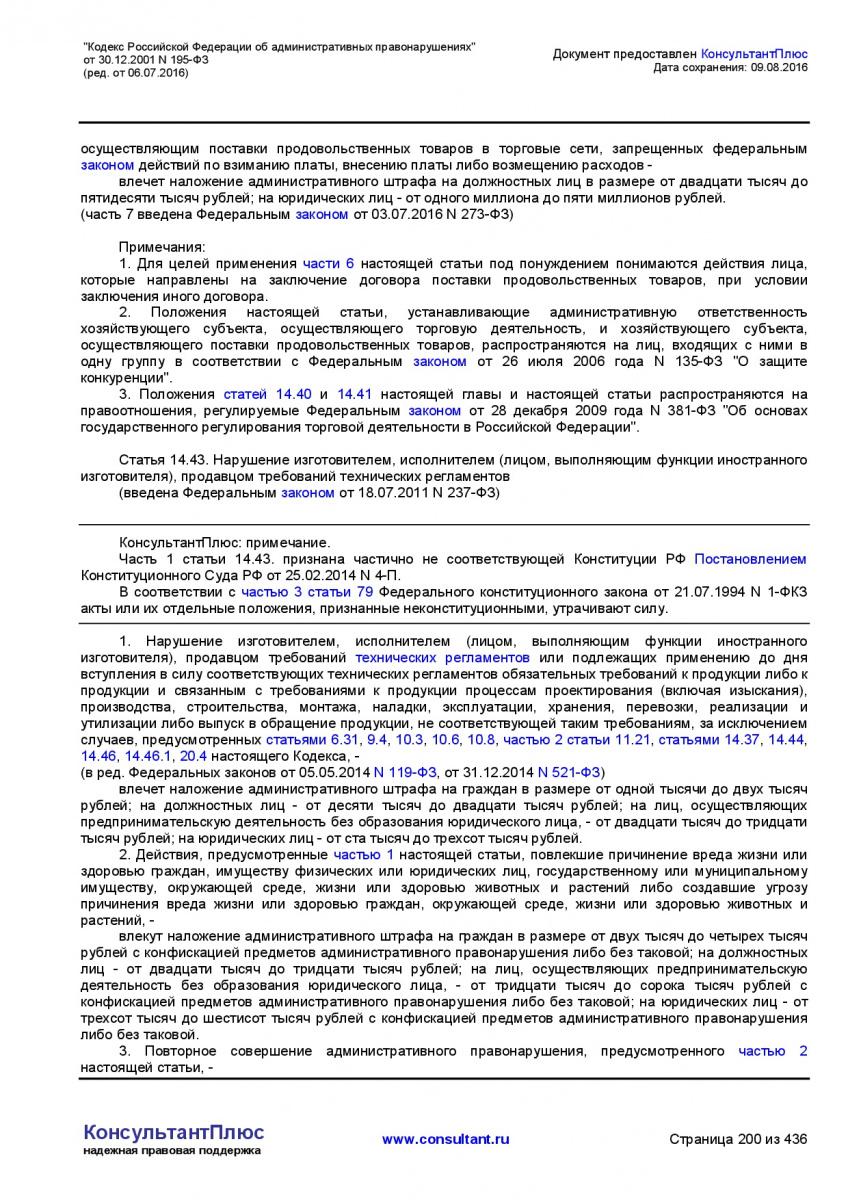 Kodeks-Rossijskoj-Federacii-ob-administrativnyh-pravonarushe-200