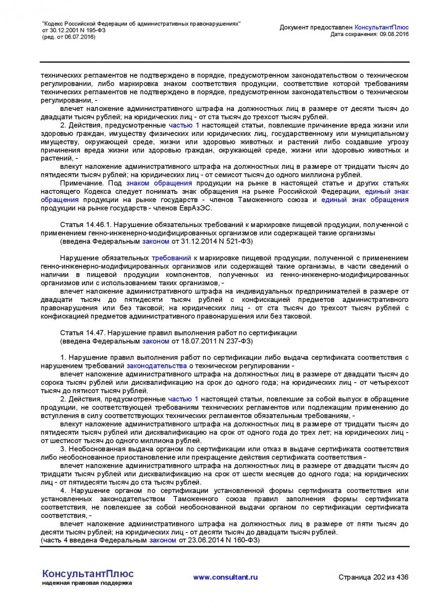 Kodeks-Rossijskoj-Federacii-ob-administrativnyh-pravonarushe-202