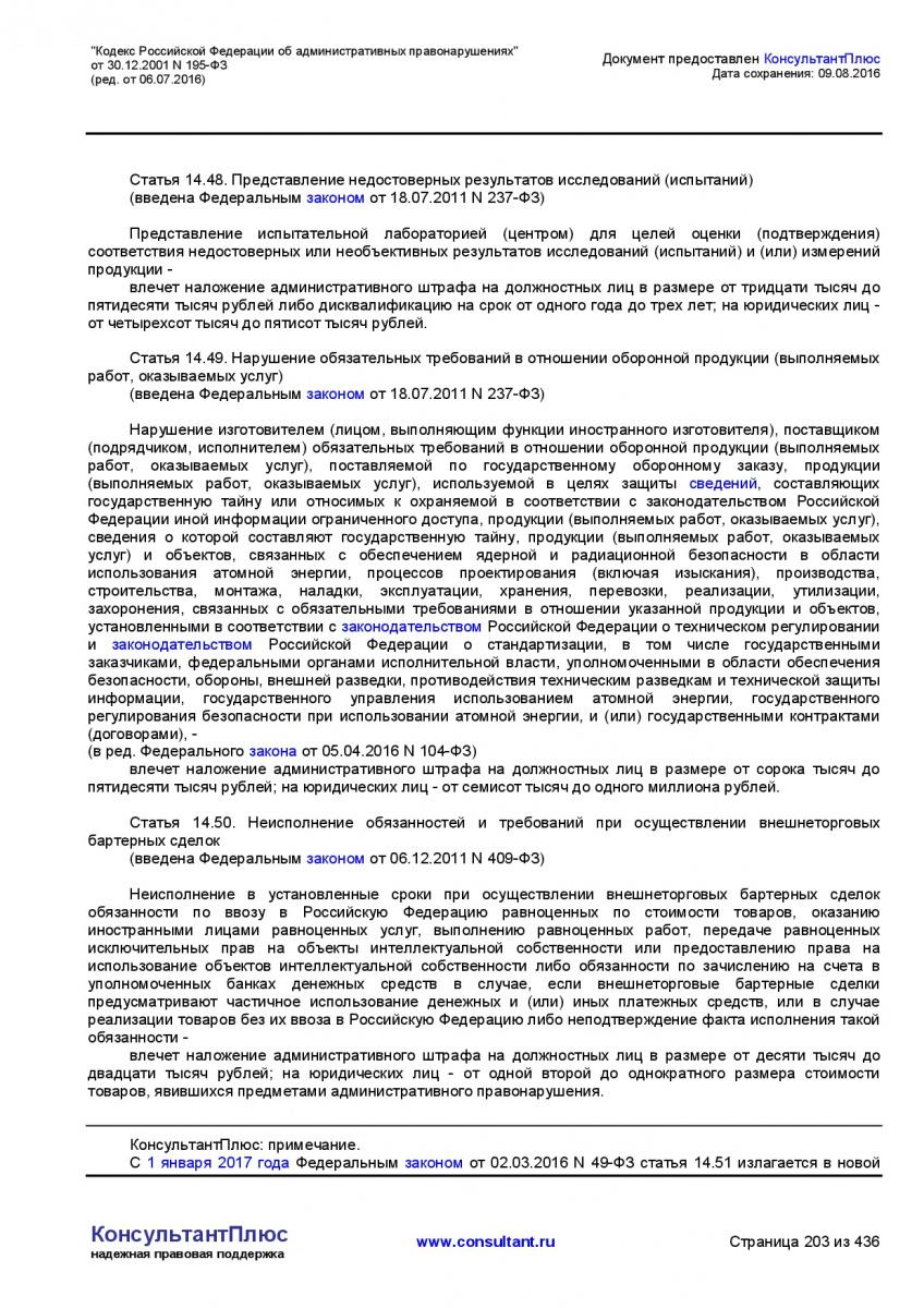 Kodeks-Rossijskoj-Federacii-ob-administrativnyh-pravonarushe-203