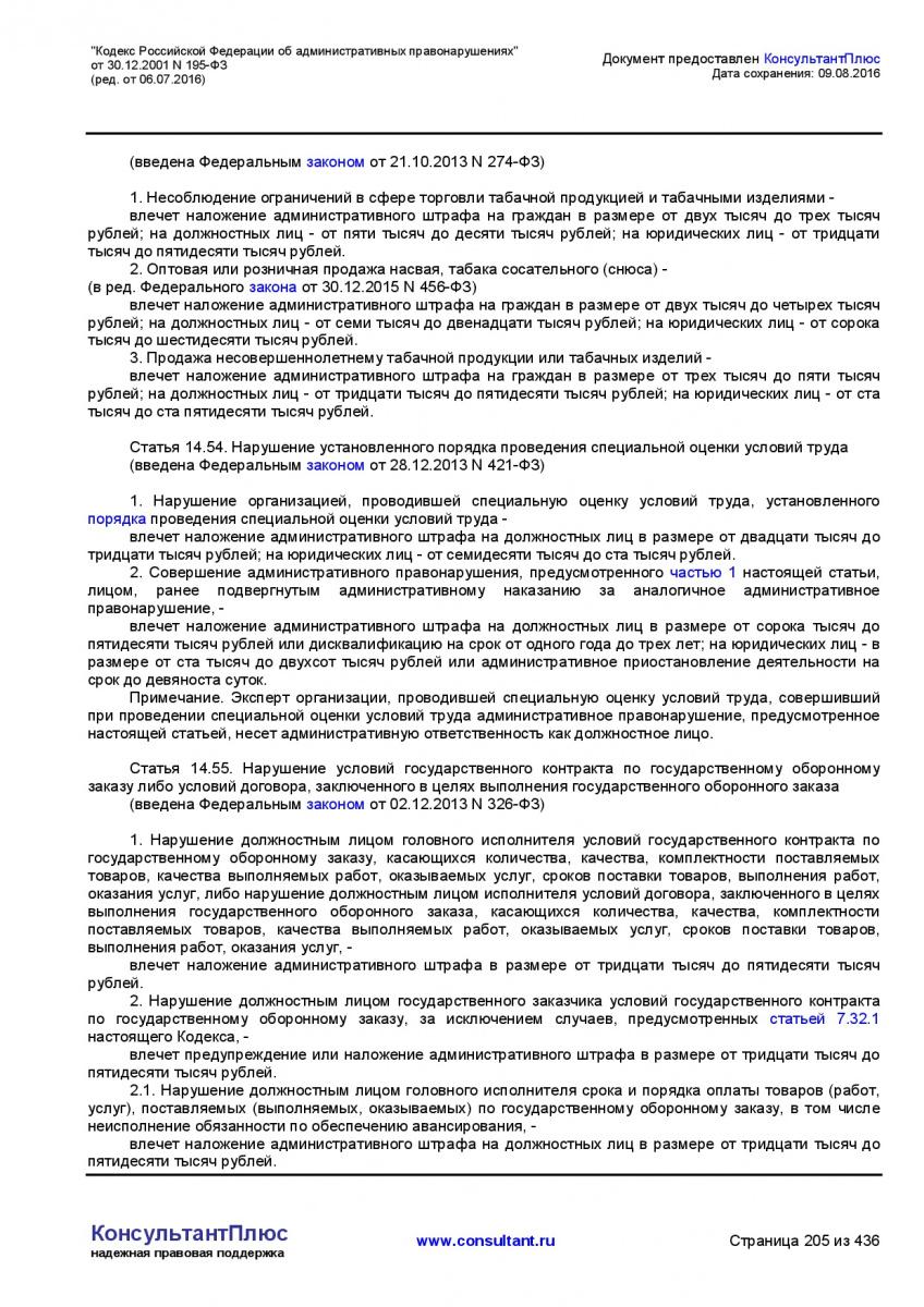 Kodeks-Rossijskoj-Federacii-ob-administrativnyh-pravonarushe-205