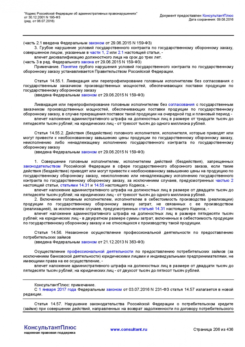 Kodeks-Rossijskoj-Federacii-ob-administrativnyh-pravonarushe-206