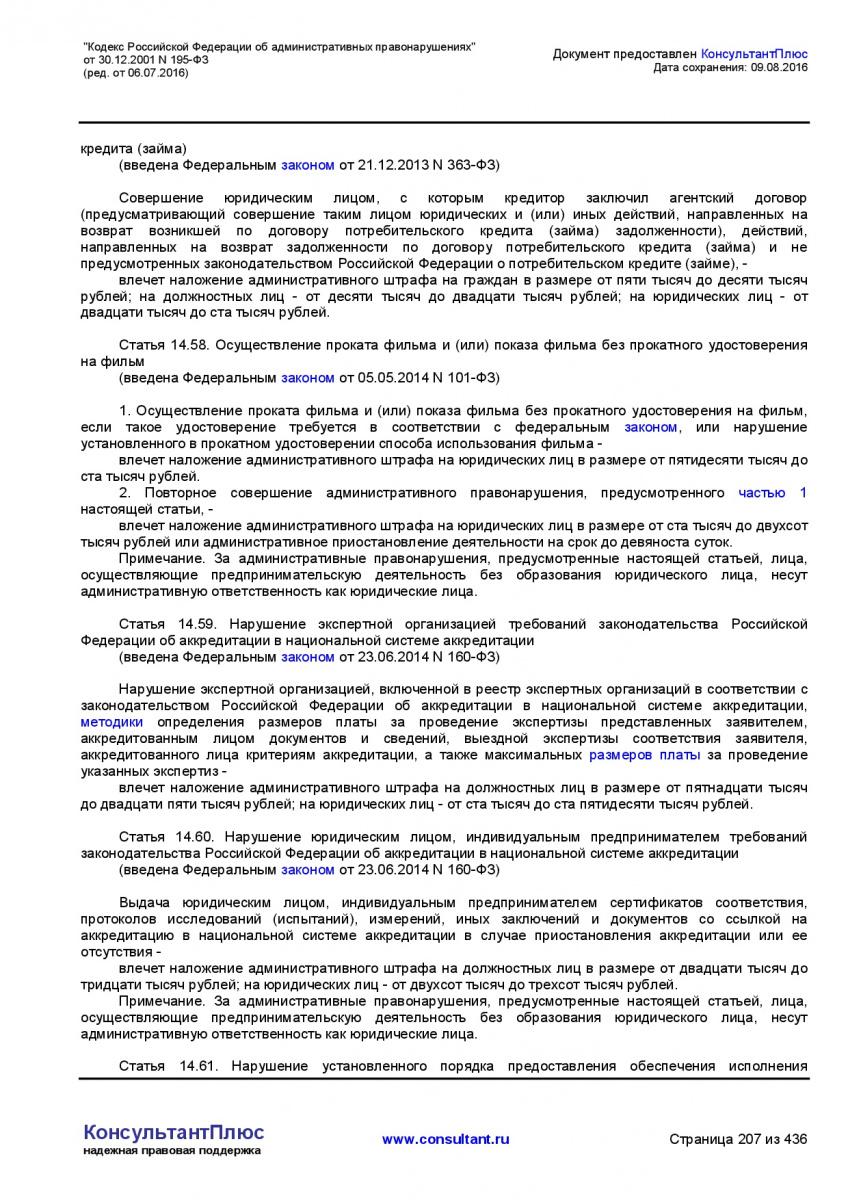 Kodeks-Rossijskoj-Federacii-ob-administrativnyh-pravonarushe-207