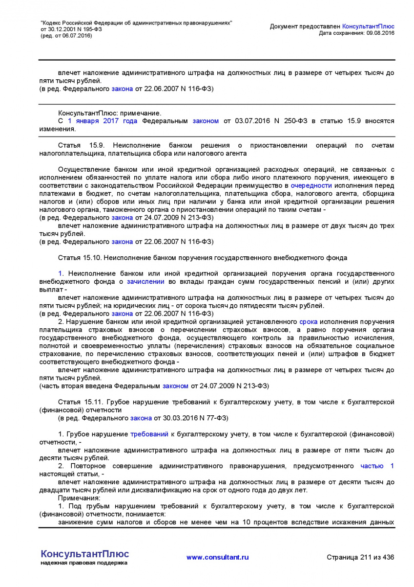 Kodeks-Rossijskoj-Federacii-ob-administrativnyh-pravonarushe-211