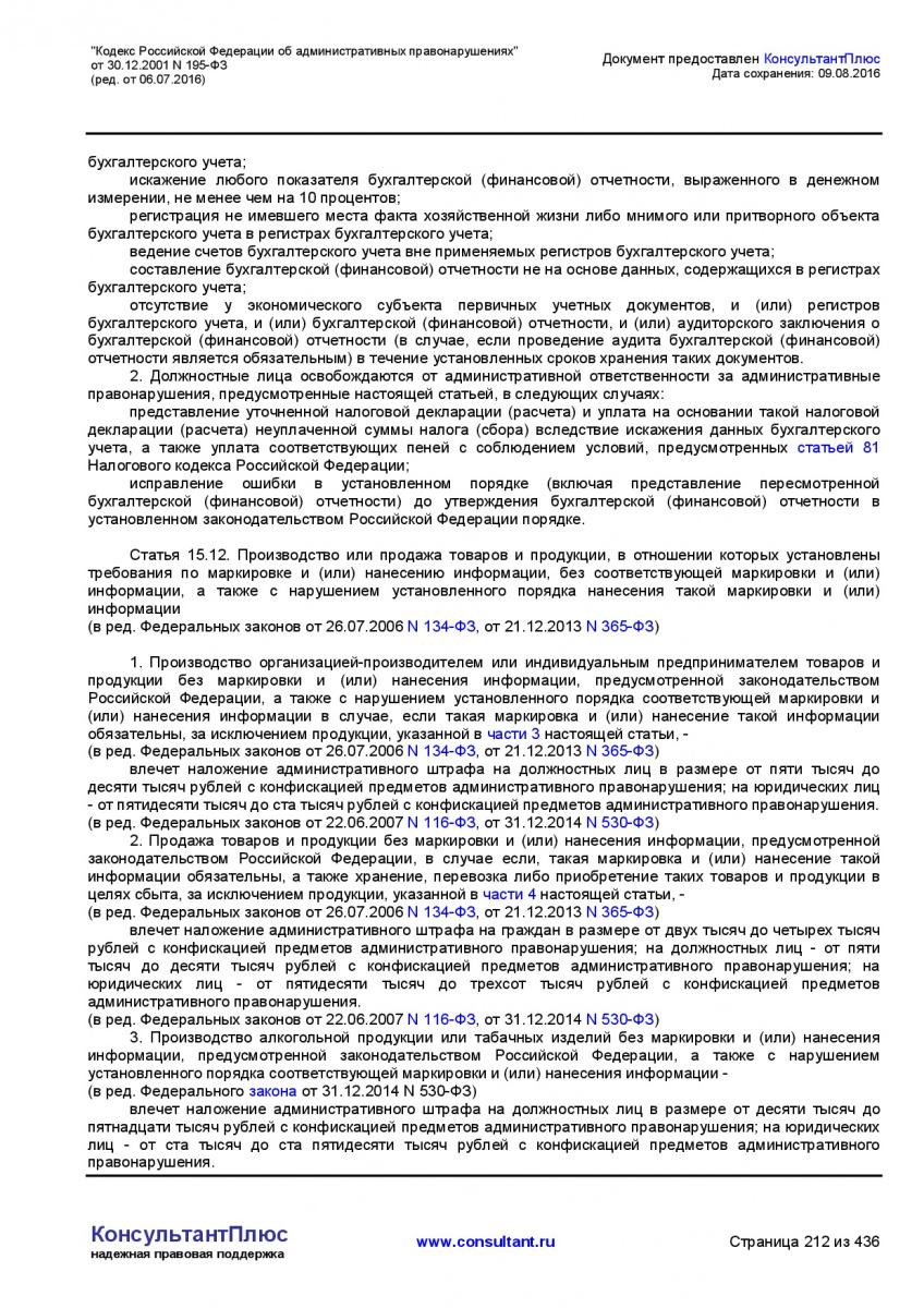 Kodeks-Rossijskoj-Federacii-ob-administrativnyh-pravonarushe-212