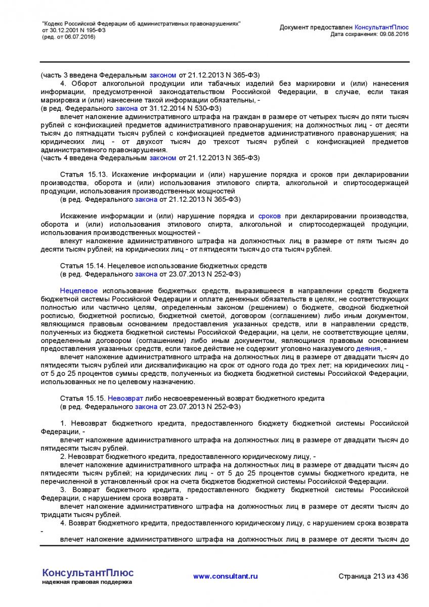 Kodeks-Rossijskoj-Federacii-ob-administrativnyh-pravonarushe-213