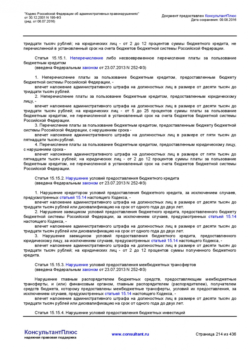 Kodeks-Rossijskoj-Federacii-ob-administrativnyh-pravonarushe-214