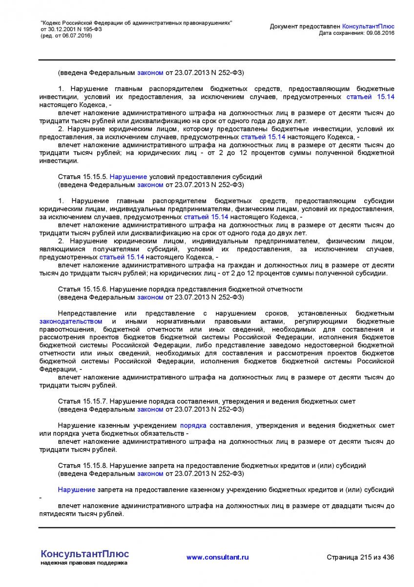 Kodeks-Rossijskoj-Federacii-ob-administrativnyh-pravonarushe-215