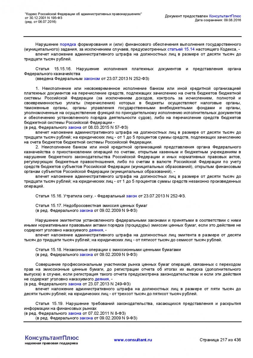 Kodeks-Rossijskoj-Federacii-ob-administrativnyh-pravonarushe-217