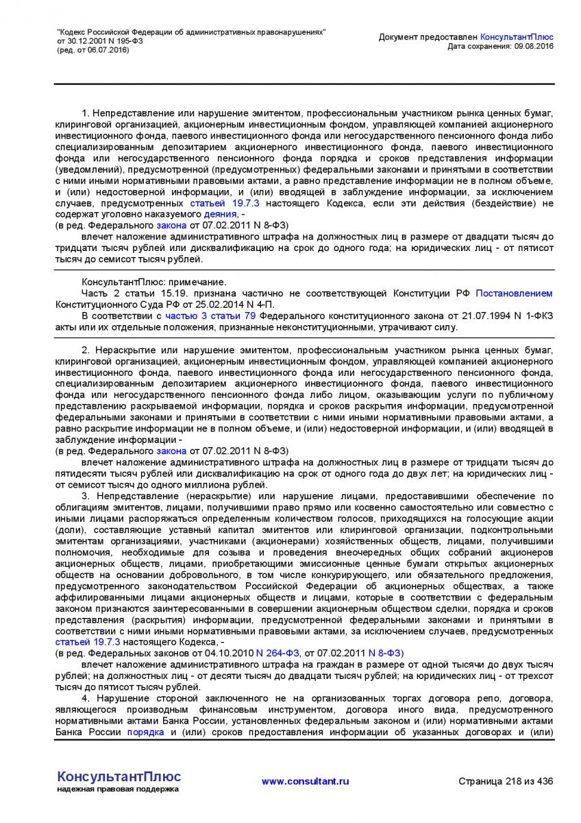 Kodeks-Rossijskoj-Federacii-ob-administrativnyh-pravonarushe-218