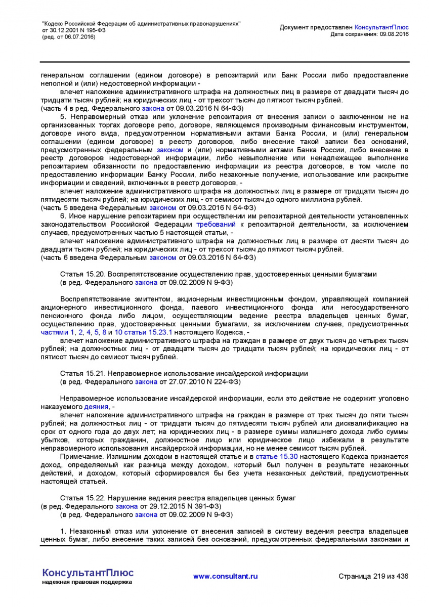 Kodeks-Rossijskoj-Federacii-ob-administrativnyh-pravonarushe-219