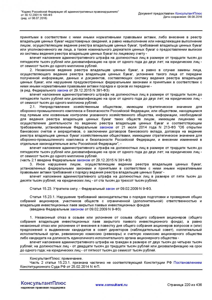Kodeks-Rossijskoj-Federacii-ob-administrativnyh-pravonarushe-220