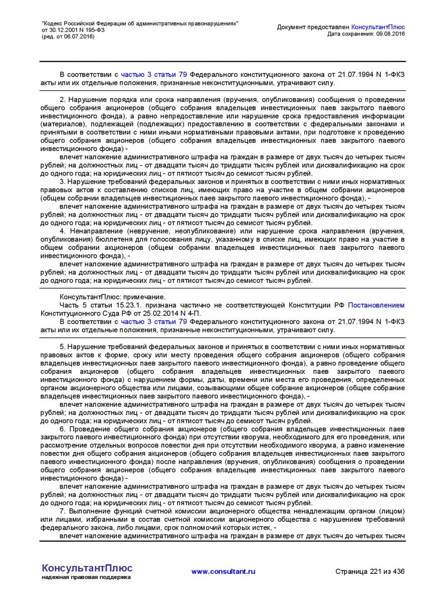 Kodeks-Rossijskoj-Federacii-ob-administrativnyh-pravonarushe-221