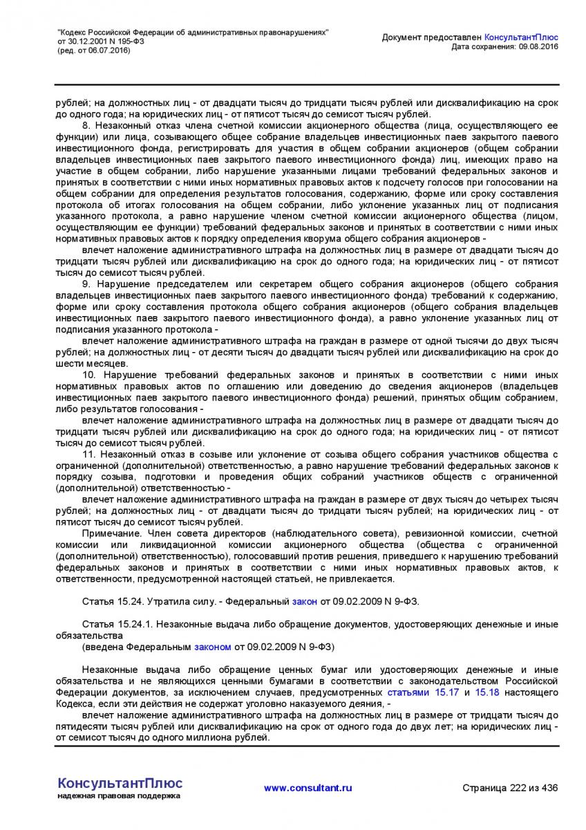 Kodeks-Rossijskoj-Federacii-ob-administrativnyh-pravonarushe-222