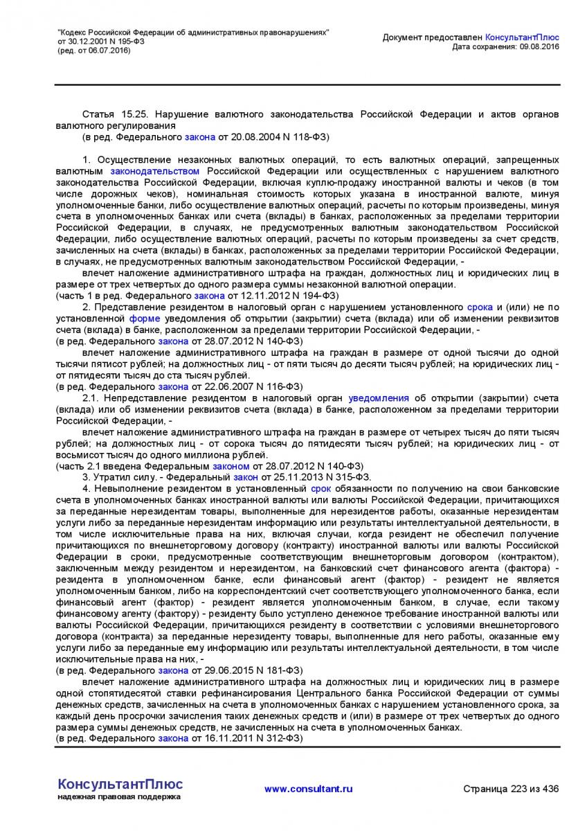 Kodeks-Rossijskoj-Federacii-ob-administrativnyh-pravonarushe-223