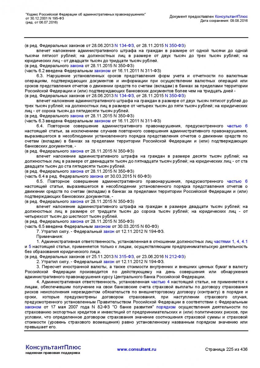 Kodeks-Rossijskoj-Federacii-ob-administrativnyh-pravonarushe-225