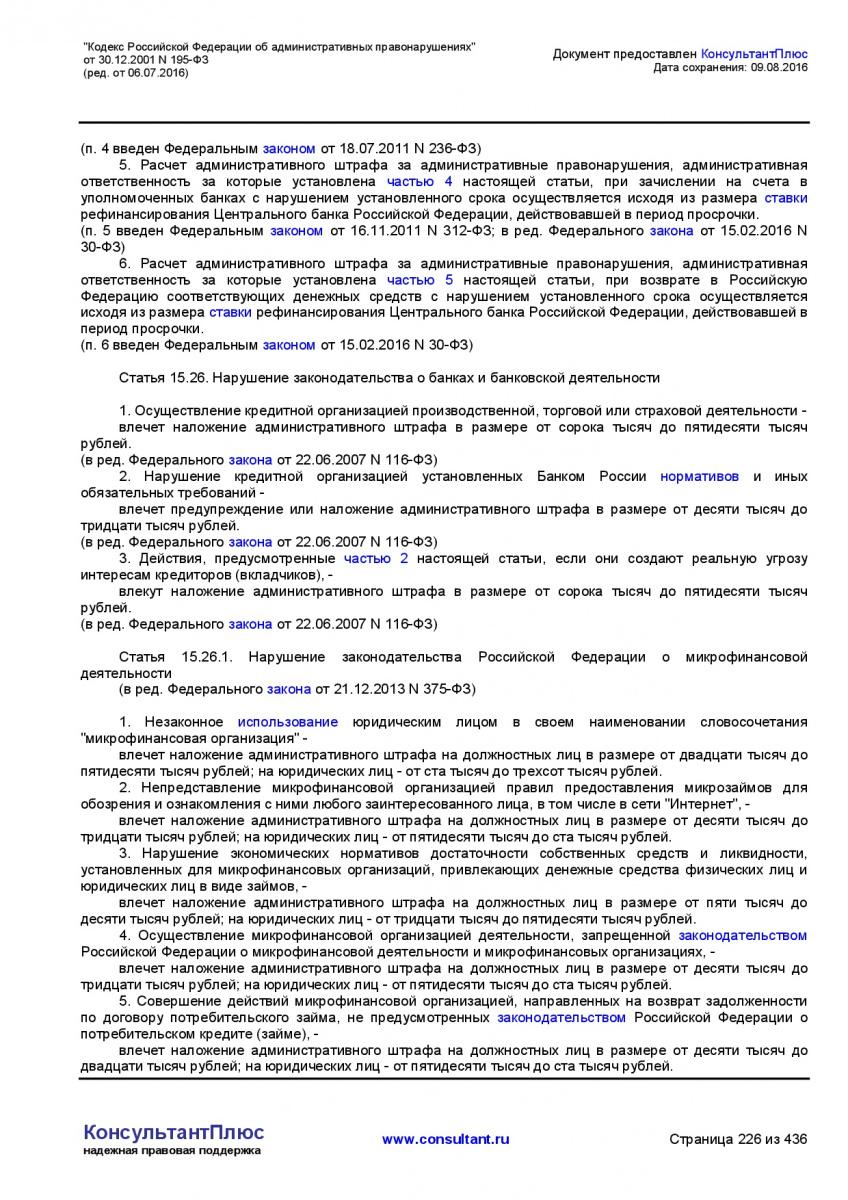 Kodeks-Rossijskoj-Federacii-ob-administrativnyh-pravonarushe-226