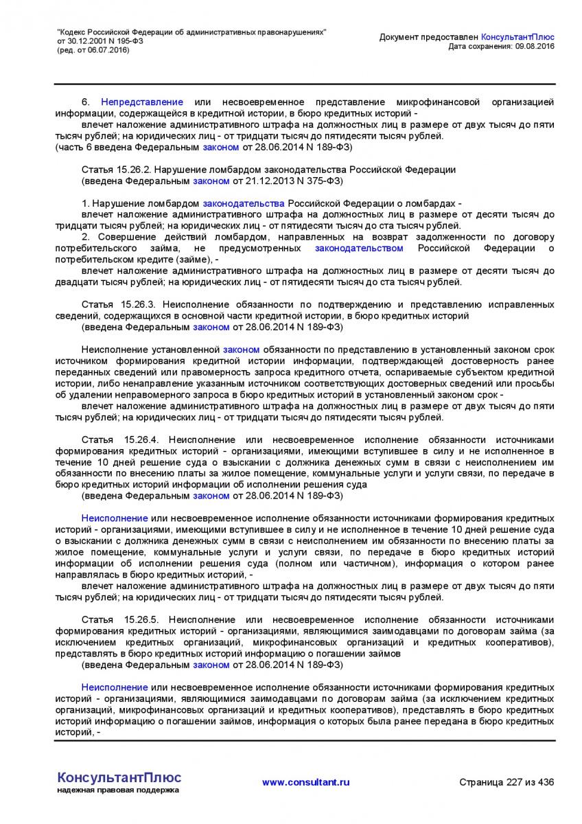 Kodeks-Rossijskoj-Federacii-ob-administrativnyh-pravonarushe-227