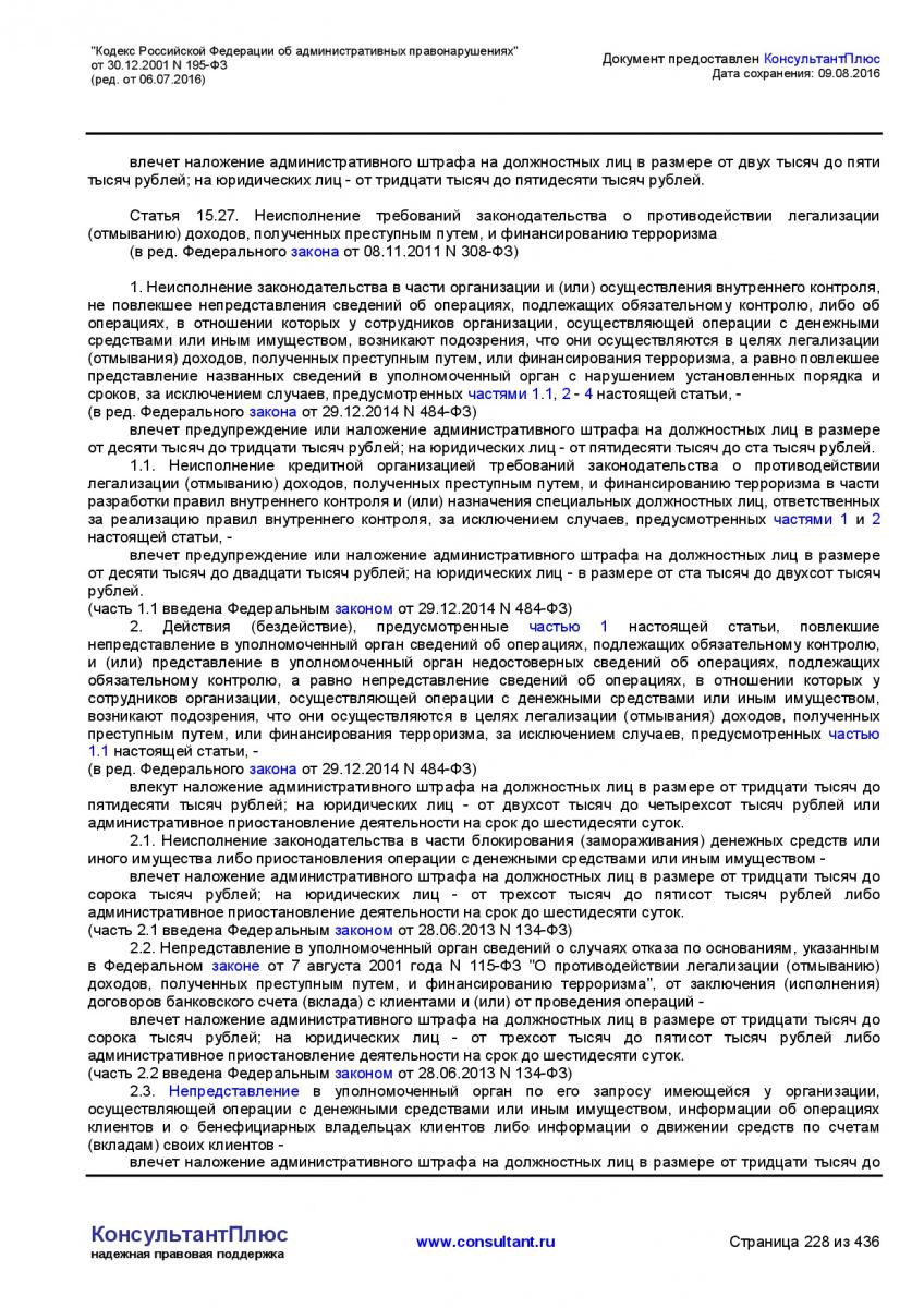 Kodeks-Rossijskoj-Federacii-ob-administrativnyh-pravonarushe-228